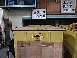 建設現場、解体現場などで出た産業廃棄物の収集運搬はお任せください!