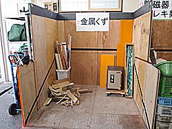 江戸川区の保管所