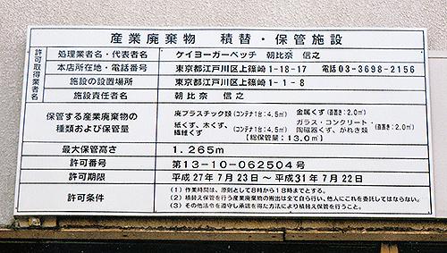 産業廃棄物積替保管施設の許可証